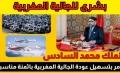 الملك محمد السادس يزف بشرى سارة للجالية المغربية وقرارات لتخفيض أثمنة النقل والفنادق =فيديو=