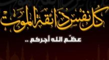 الله يرحمها… وفاة والدة الزميل الصحافي سعيد الصديق وطاقم تاكسي نيوز يتقدم بالتعازي