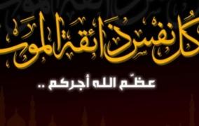 الله يرحمو… مديرية التعليم ببني ملال تنعي وفاة الأستاذ محمد توفيق داخل المدرسة وتتقدم بالتعازي