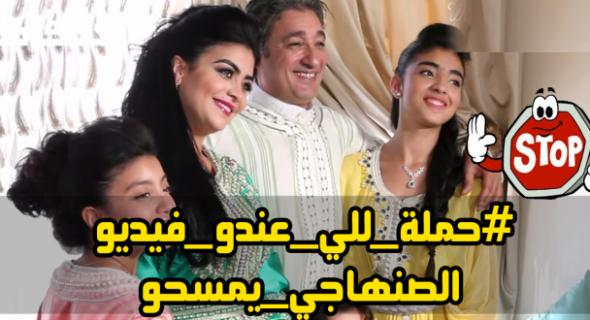 بعدما توسل للمغاربة لمسامحته وستره وان يرحمو اطفاله .. حملة واسعة لمسح فيديو فضيحة الصنهاجي