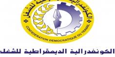 القيادي صالح الزاير يُشرف على تأسيس مكتب نقابي (cdt) لجماعة تاكزيرت ومحمد عاقلي كاتبا عاما له (+تشكيلة المكتب)