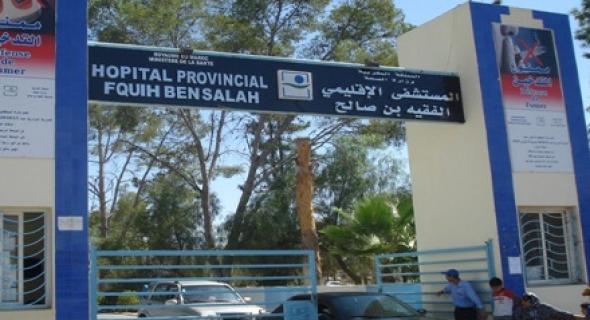 جدل فيسبوكي وغضب واسع بسبب خبر انتقال جراح من المستشفى الإقليمي للفقيه بن صالح إلى خريبكة