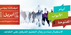 مؤسسة محمد السادس للنهوض بالأعمال الاجتماعية تنظم الأبواب المفتوحة لفائدة المشرفين على التقاعد برسم سنة 2019 بمقر ملحقة الأكاديمية الجهوية للتربية والتكوين