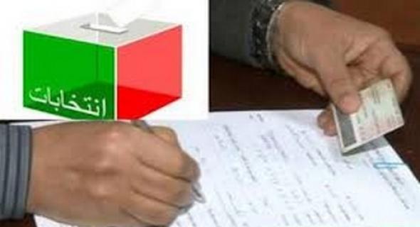 هذه نسب المشاركة في انتخابات 7 أكتوبر إلى حدود الخامسة مساء في جميع الجهات المغربية -بلاغ-
