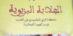 مصطفى فرحات يصدر كتابا جديدا حول الجلابة البزيوية.. تراث تقليدي رمز للهوية الوطنية