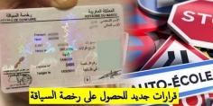 بلاغ هام حول الإجراءات الجديدة لرخصة السياقة بالمغرب
