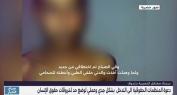 فضيحة تهز البوليساريو … نشطاء يتداولون فيديو مُسرب لتعذيب شابين داخل سجون الانفصاليين =فيديو=