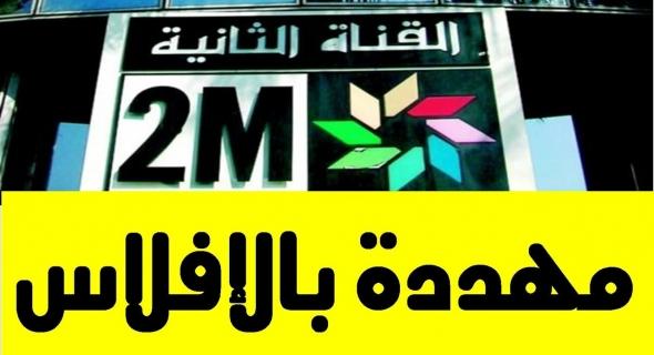 واش تستاهل ينقدوها؟… الحكومة تستنزف أموال وجيوب المغاربة لانقاد دوزيم من الافلاس