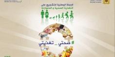 المديرية الجهوية للصحة بني ملال خنيفرة تنخرط في الحملة الوطنية للتشجيع على التغذية الصحية والمتوازنة والرضاعة الطبيعية -بلاغ-