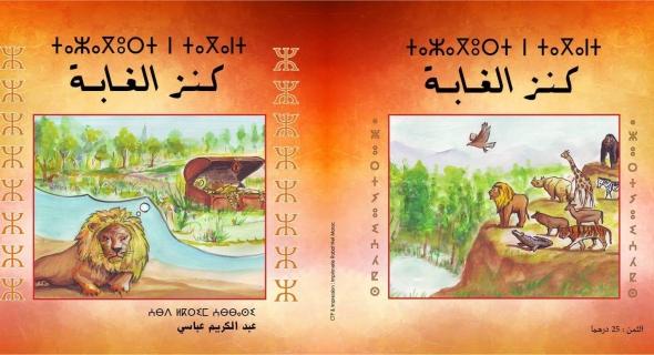 """الروائي عبد الكريم عباسي يغني المكتبة الوطنية بإصداره الجديد """"كنز الغابة"""" وهذا ماقاله لتاكسي نيوز"""