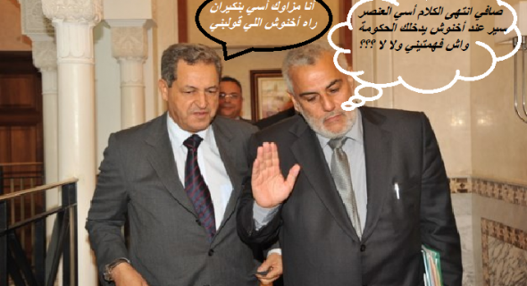 السياسة ضربها الله فالمغرب !