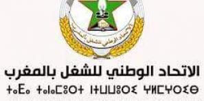 نقابة الاتحاد الوطني للشغل بالمغرب تجتمع مع المدير الجهوي للصحة ببني ملال وتناقش قضايا الصحة وتصدر بلاغا -البلاغ-
