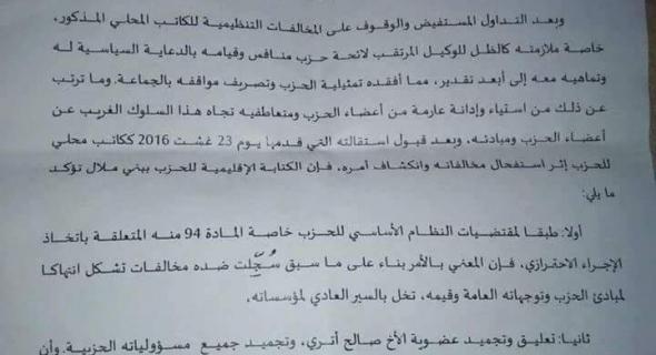 حزب العدالة والتنمية يطرد الكاتب المحلي للحزب بسيدي جابر بسبب دعمه لوكيل حزب اخر -بلاغ-