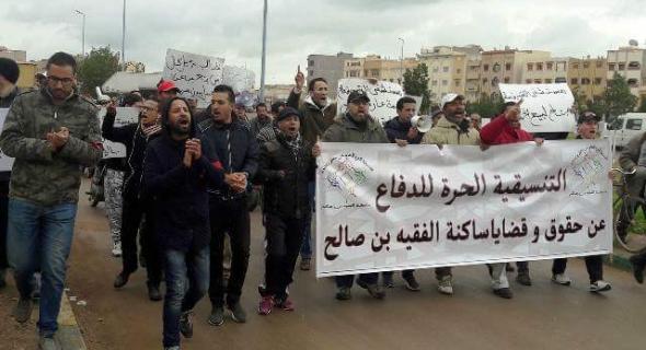التنسيقية الحرة للدفاع عن حقوق وقضايا ساكنة الفقيه بن صالح تحتج أمام المستشفى الإقليمي بالفقيه بن صالح لهذه الأسباب