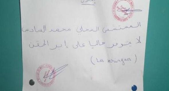 فضيحة ومسخرة… مستشفى عمومي يطلب من المواطنين اقتناء إبر الحقن  =الصورة=