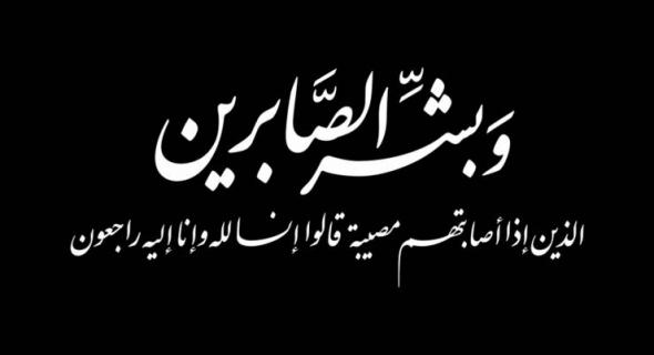 عاجل… إنا لله وإنا إليه راجعون… وفاة موظف إطار بولاية جهة بني ملال خنيفرة