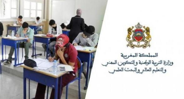 هام … وزارة التربية الوطنية تطلق تطبيقا خاصا للمترشحين للباكالوريا