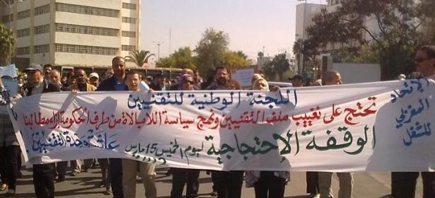 إضراب وطني للتقنيين العاملين في قطاع الصحة يوم الأربعاء 19 دجنبر وهذه مطالبهم