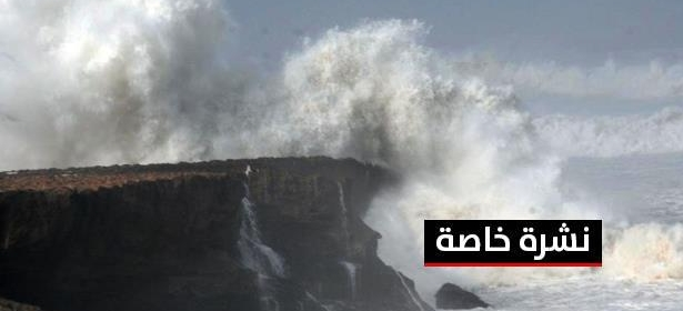 ردو بالكم… رياح قوية وأمواج خطيرة يومي الثلاثاء والأربعاء بعدد من المدن -نشرة خاصة-