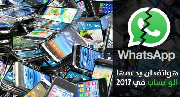 الواتساب يتوقف في مجموعة من الهواتف نهاية 2016