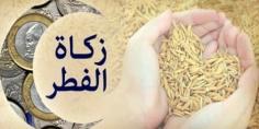 المجلس العلمي الأعلى يوحد مقدار زكاة الفطر ويصدر بلاغا للمواطنين